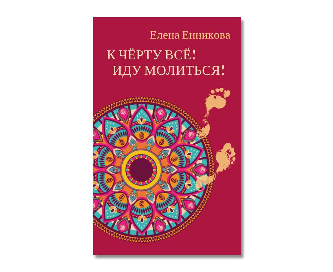 """Buchtitel Elena Ennikova. """"Alles zum Teufel! Ich gehe beten!"""". Roman"""